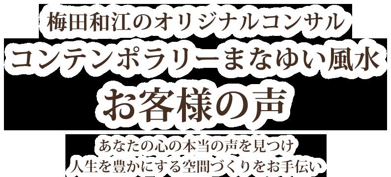 梅田和江「コンテンポラリーまなゆい風水」お客様の声
